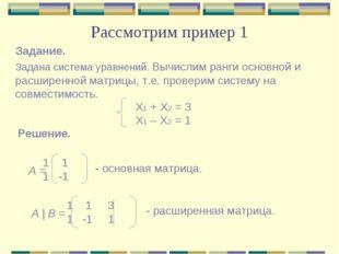 Рассмотрим пример 1 Задание. Задана система уравнений. Вычислим ранги основно