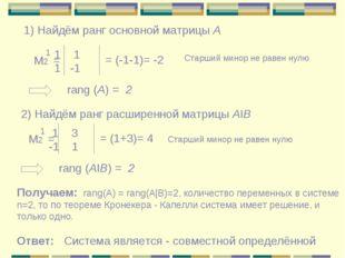 1) Найдём ранг основной матрицы А Μ2 = 1 1 1 -1 = (-1-1)= -2 Старший минор не