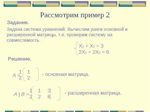 Рассмотрим пример 2 Задание. Задана система уравнений. Вычислим ранги основно