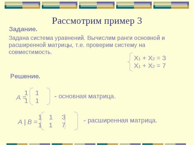 Рассмотрим пример 3 Задание. Задана система уравнений. Вычислим ранги основно...