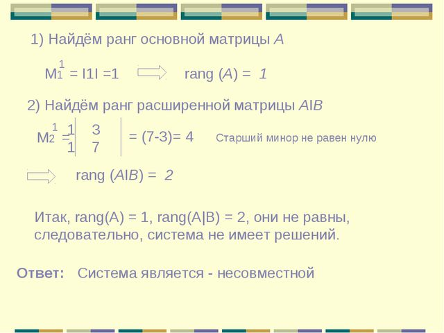 1) Найдём ранг основной матрицы А Μ1 = Ι1Ι =1 1 rang (A) = 1 2) Найдём ранг р...