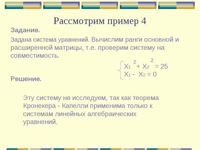Рассмотрим пример 4 Задание. Задана система уравнений. Вычислим ранги основно...