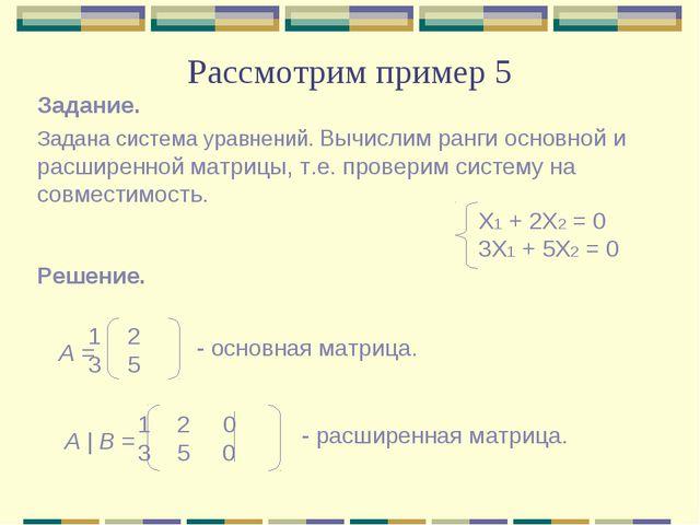 Рассмотрим пример 5 Задана система уравнений. Вычислим ранги основной и расши...
