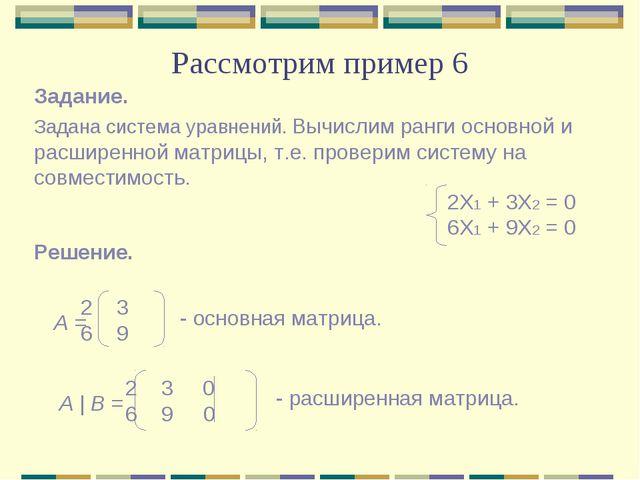 Рассмотрим пример 6 Задана система уравнений. Вычислим ранги основной и расши...