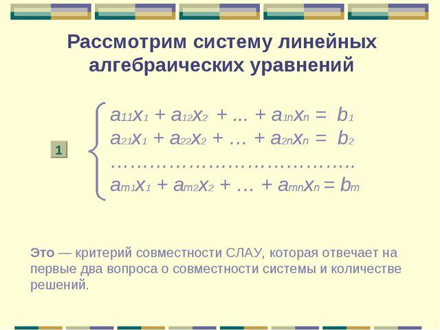 Рассмотрим систему линейных алгебраических уравнений а11x1 + а12x2 + ... + а1...