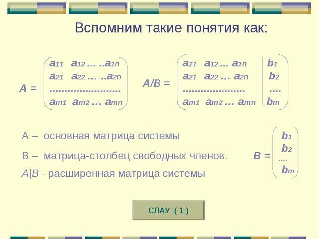 А = а11 а12 ... ..a1n a21 a22 … ..a2n ........................ am1 am2 … amn...