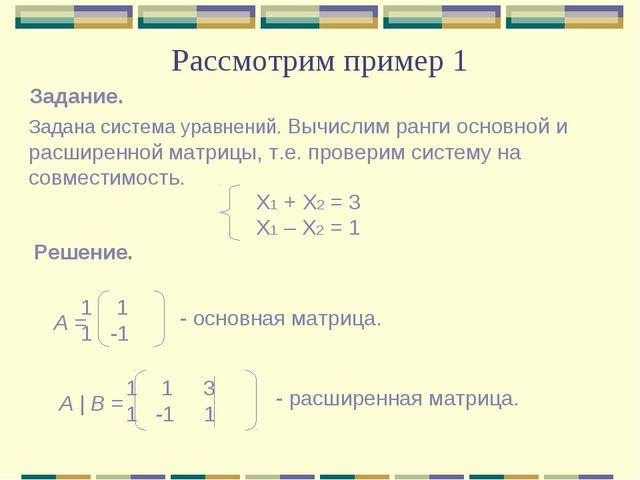 Рассмотрим пример 1 Задание. Задана система уравнений. Вычислим ранги основно...
