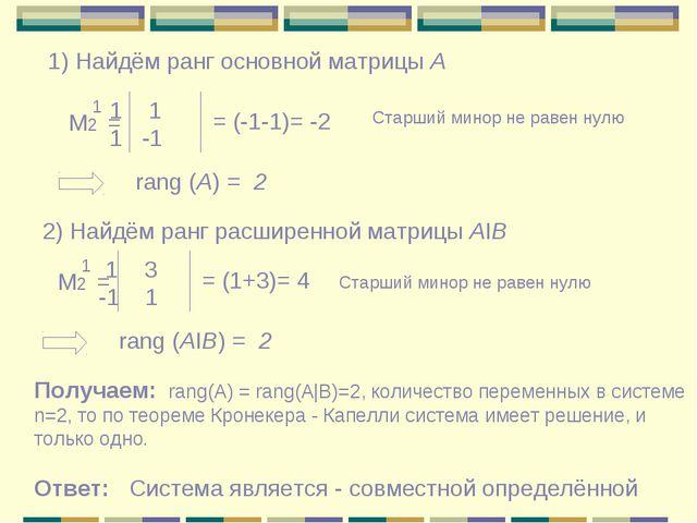 1) Найдём ранг основной матрицы А Μ2 = 1 1 1 -1 = (-1-1)= -2 Старший минор не...
