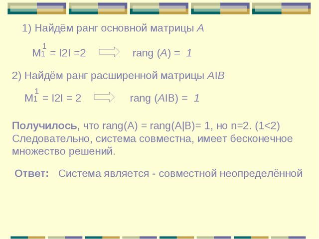 1) Найдём ранг основной матрицы А Μ1 = Ι2Ι =2 1 rang (A) = 1 2) Найдём ранг р...