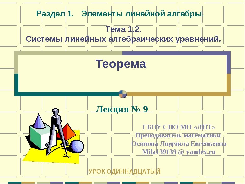 Теорема Кро́некера— Капе́лли ГБОУ СПО МО «ЛПТ» Преподаватель математики Оси...