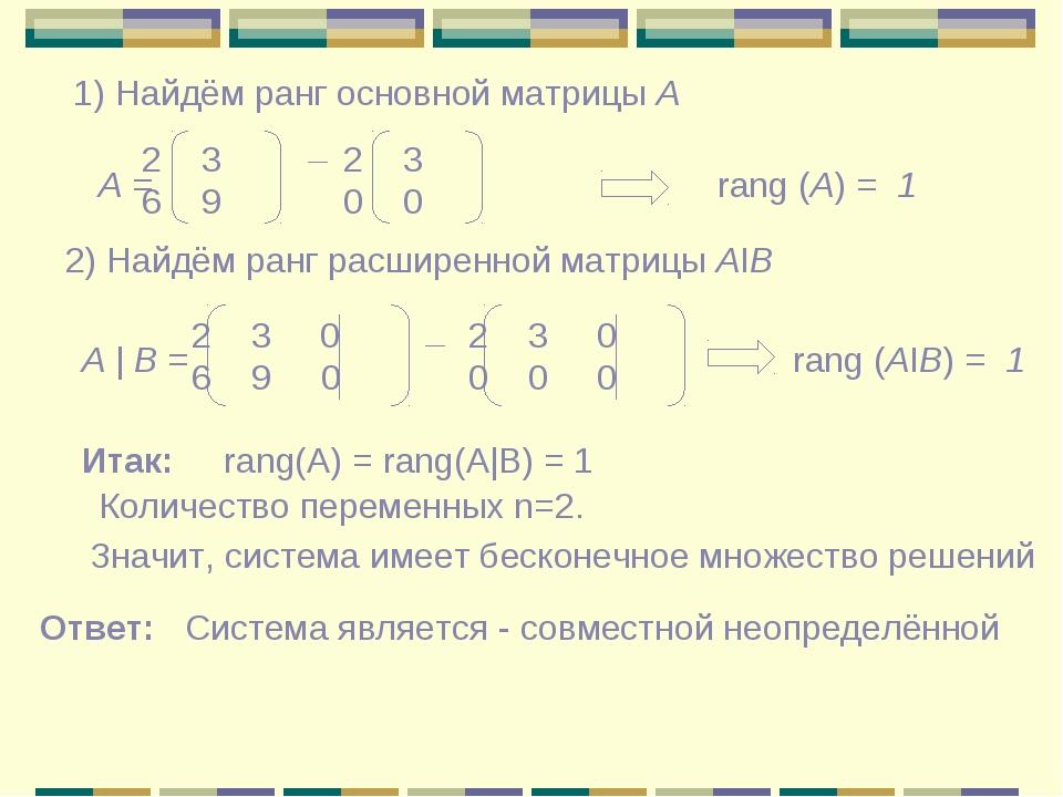 1) Найдём ранг основной матрицы А А = 2 3 6 9 2 3 0 0 ⇔ rang (A) = 1 2) Найдё...