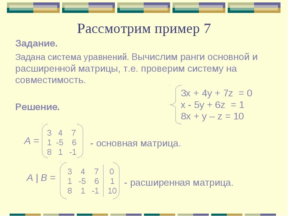 Рассмотрим пример 7 Задана система уравнений. Вычислим ранги основной и расши...