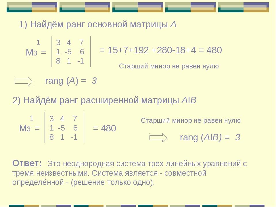 1) Найдём ранг основной матрицы А Μ3 = 1 = 15+7+192 +280-18+4 = 480 rang (A)...