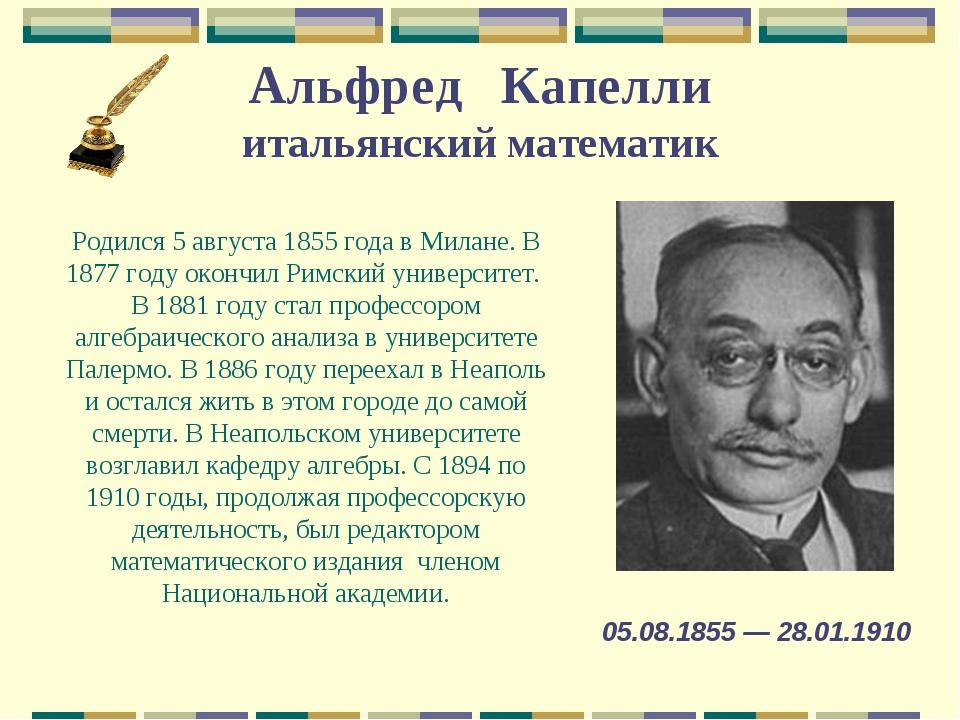 Альфред Капелли итальянский математик Родился 5 августа 1855 года в Милане. В...