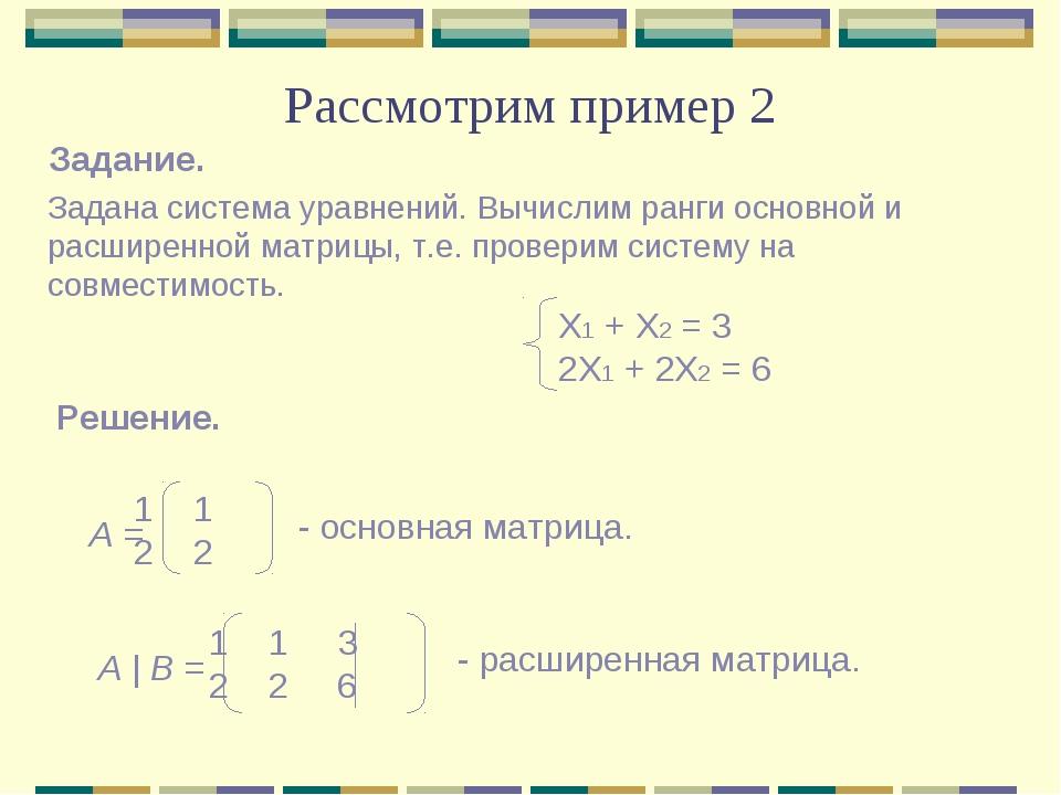 Рассмотрим пример 2 Задание. Задана система уравнений. Вычислим ранги основно...