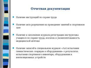 Отчетная документация Наличие инструкций по охране труда Наличие акта разреше