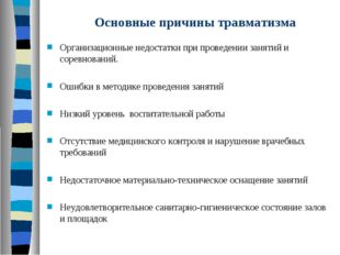 Основные причины травматизма Организационные недостатки при проведении заняти
