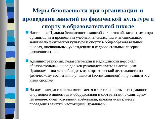 Меры безопасности при организации и проведении занятий по физической культур...