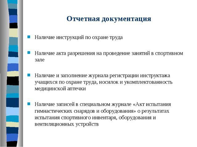 Отчетная документация Наличие инструкций по охране труда Наличие акта разреше...