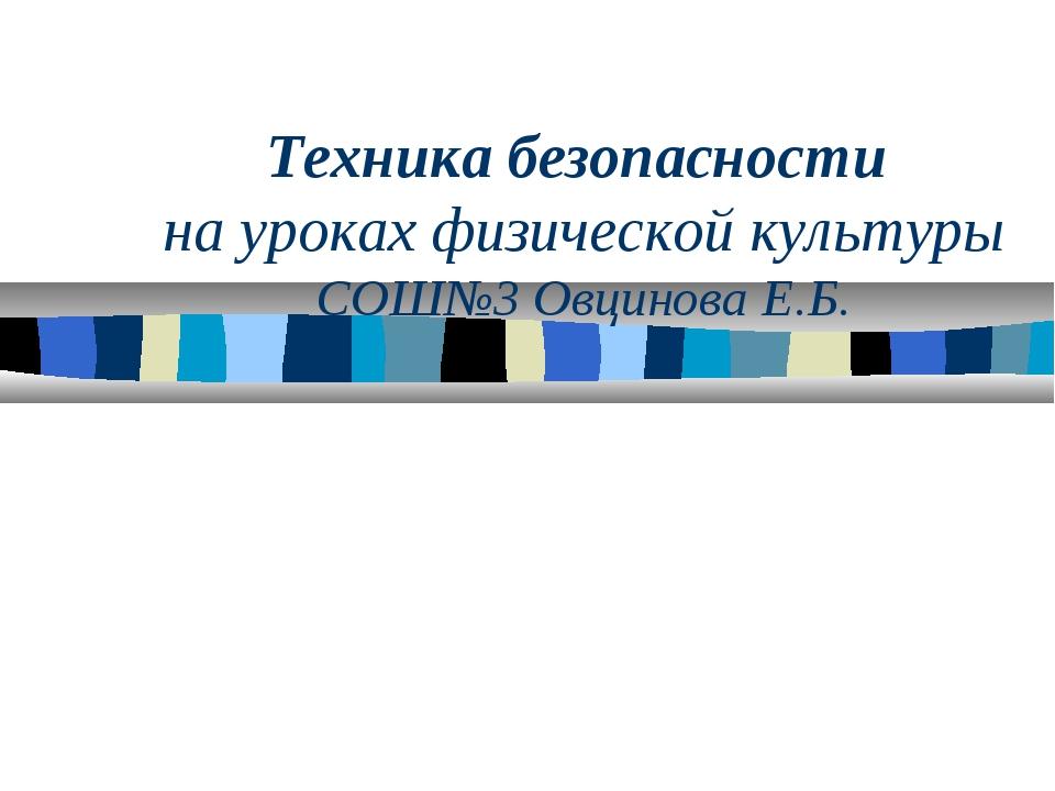 Техника безопасности на уроках физической культуры СОШ№3 Овцинова Е.Б.