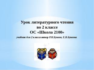 Урок литературного чтения во 2 классе ОС «Школа 2100» учебник для 2 класса ав