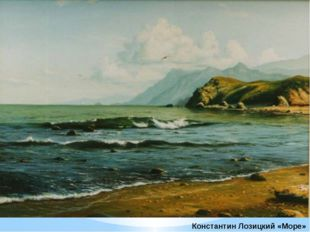Константин Лозицкий «Море»