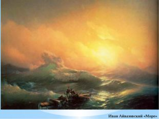 Иван Айвазовский «Море»