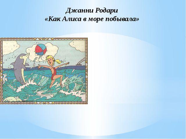 Джанни Родари «Как Алиса в море побывала»