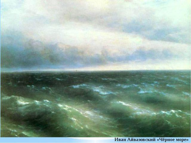 Иван Айвазовский «Чёрное море»