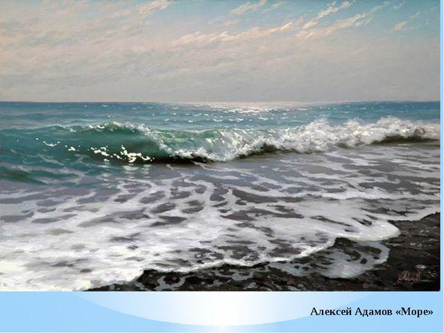 Алексей Адамов «Море»