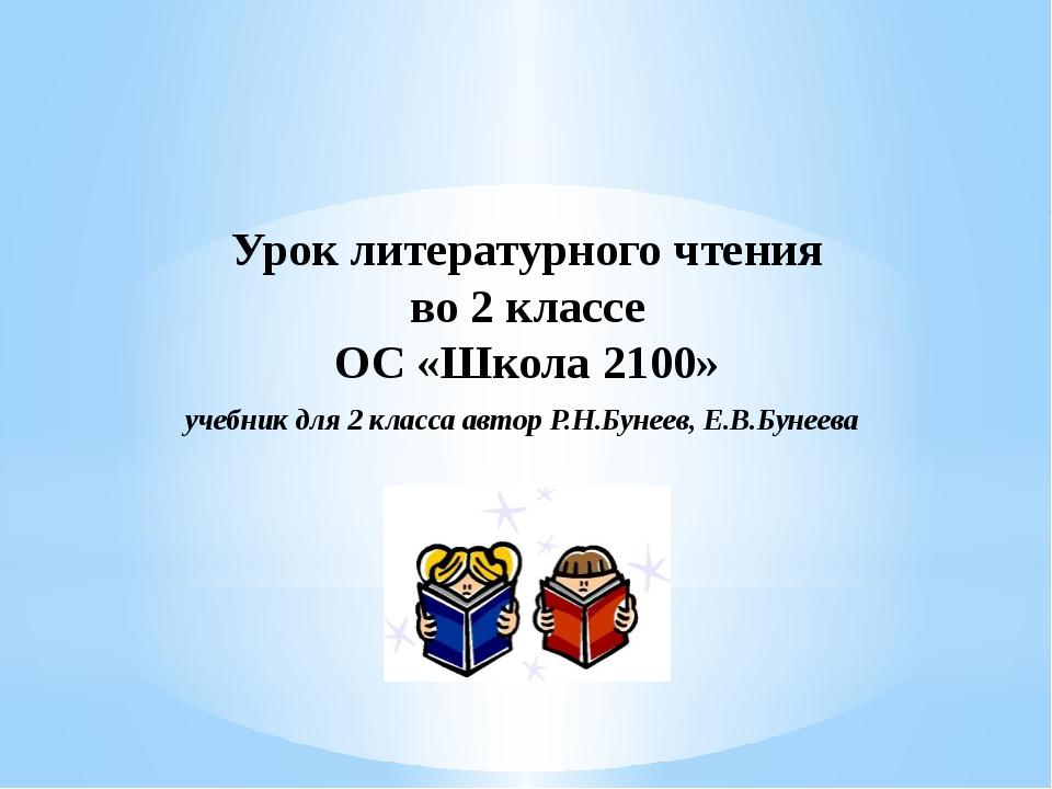 Урок литературного чтения во 2 классе ОС «Школа 2100» учебник для 2 класса ав...