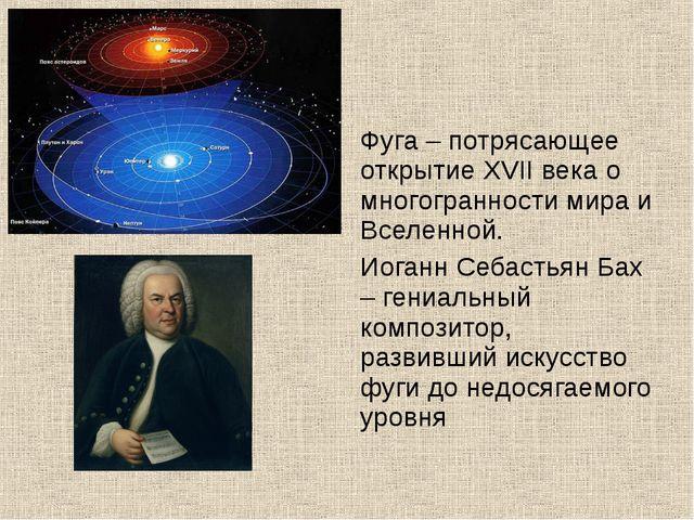 Фуга – потрясающее открытие XVII века о многогранности мира и Вселенной. Иога...