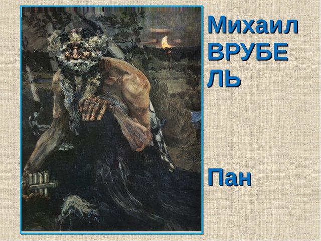 Михаил ВРУБЕЛЬ Пан