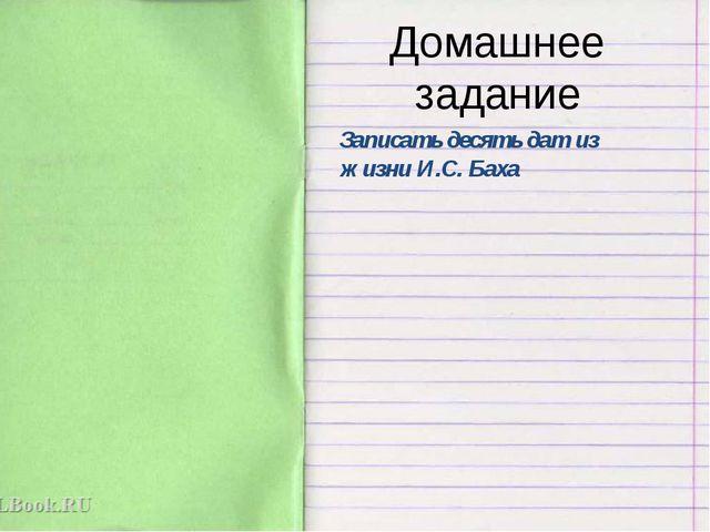 Домашнее задание Записать десять дат из жизни И.С. Баха