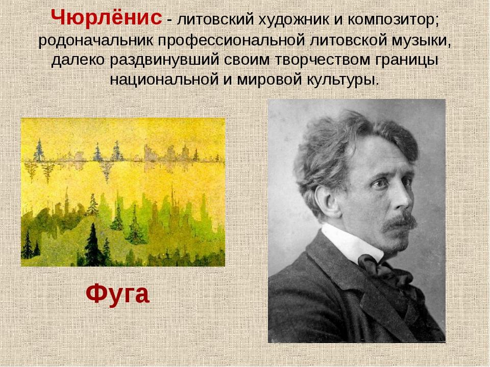 Чюрлёнис - литовский художник и композитор; родоначальник профессиональной ли...