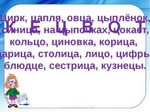 К Е Ц В О Т Цирк, цапля, овца, цыплёнок, синица, на цыпочках, цокает, кольцо,