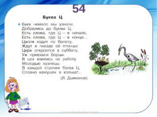 54 ©Ольга Михайловна Носова