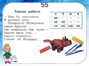 55 ©Ольга Михайловна Носова