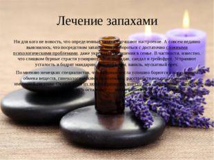 Лечение запахами Ни для кого не новость, что определенные запахи улучшают на