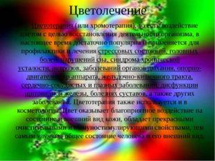 Цветолечение        Цветотерапия (или хромотерапия), то есть воздействие цве
