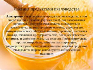 Лечение продуктами пчеловодства Апитерапия- использование продуктов пч
