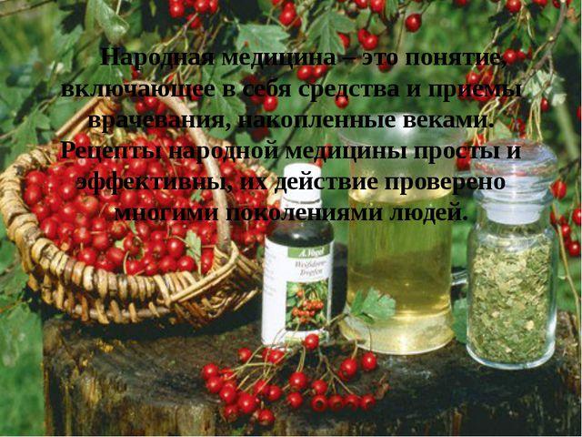 Народная медицина – это понятие, включающее в себя средства и приемы врачеван...