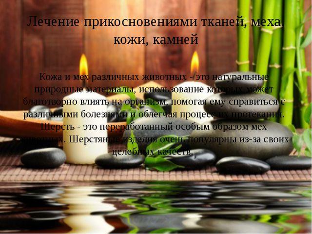 Лечение прикосновениями тканей, меха, кожи, камней Кожа и мех различных живо...