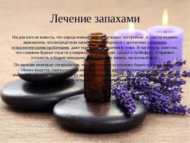 Лечение запахами Ни для кого не новость, что определенные запахи улучшают на...