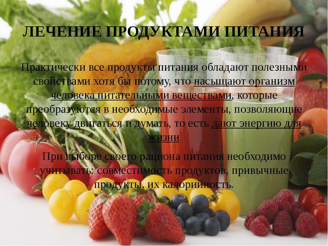 ЛЕЧЕНИЕ ПРОДУКТАМИ ПИТАНИЯ Практически все продукты питания обладают полезны...