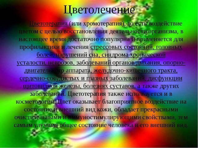 Цветолечение        Цветотерапия (или хромотерапия), то есть воздействие цве...