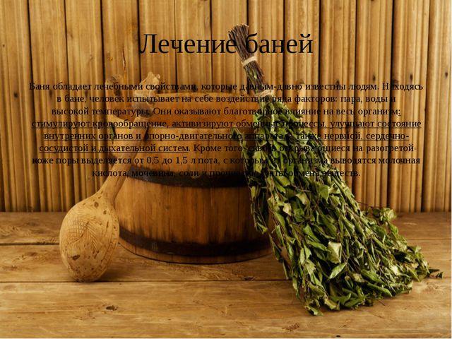 Лечение баней Баня обладает лечебными свойствами, которые давным-давно извес...