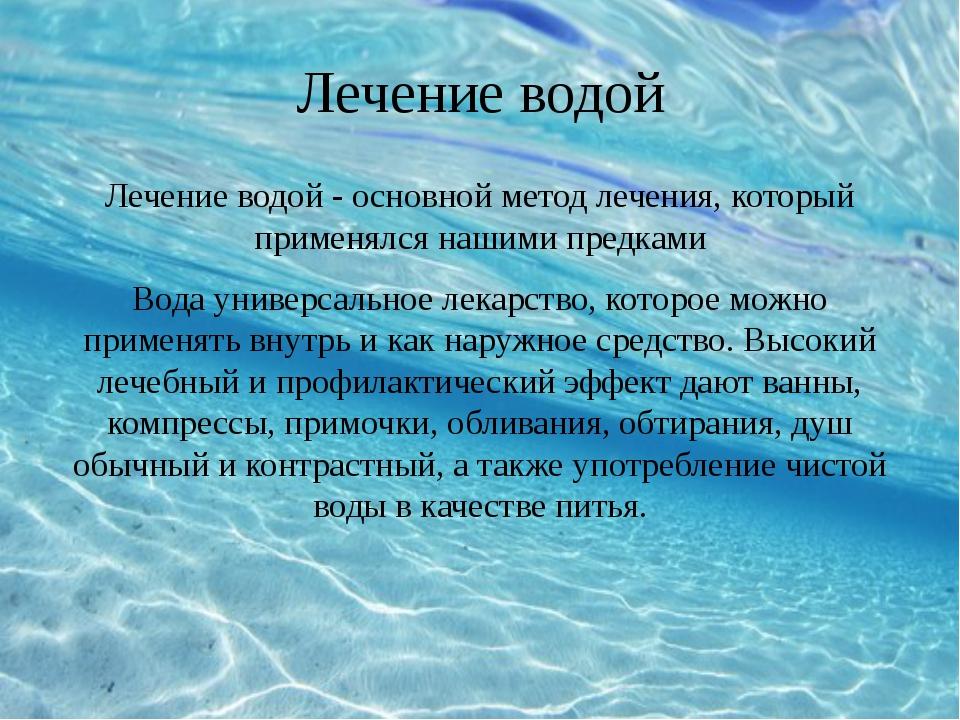 Лечение водой Лечение водой - основной метод лечения, который применялся наш...