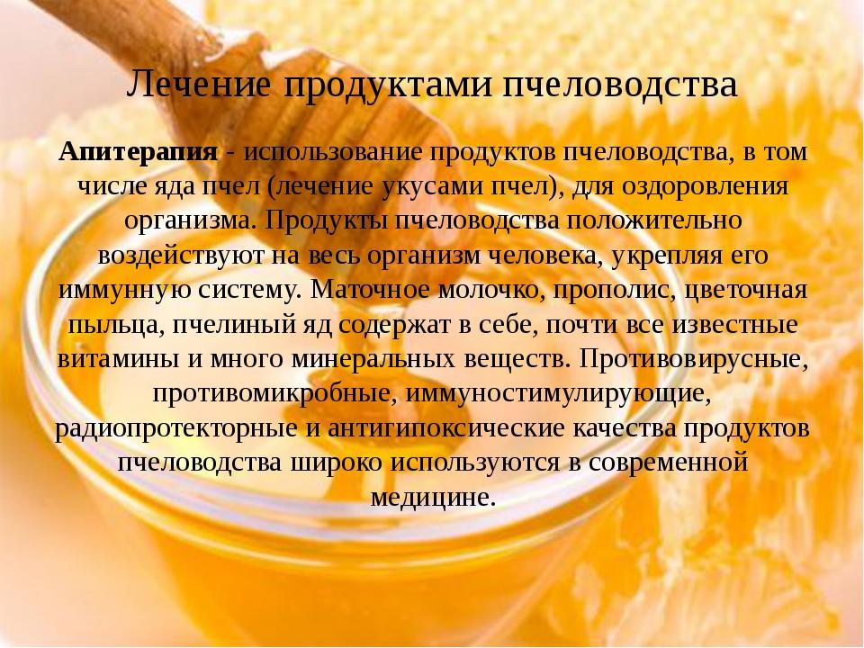Лечение продуктами пчеловодства Апитерапия- использование продуктов пч...