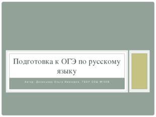 Автор: Денисьева Ольга Ивановна. ГБОУ СОШ №1908 Подготовка к ОГЭ по русскому